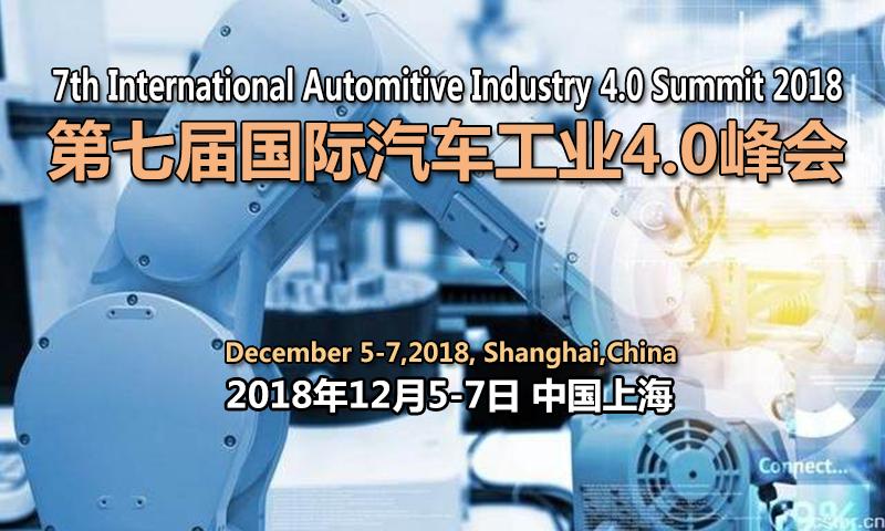 2018第七届国际汽车工业4.0峰会