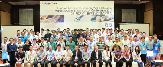 2018第八届植入介入医疗器械制造技术峰会