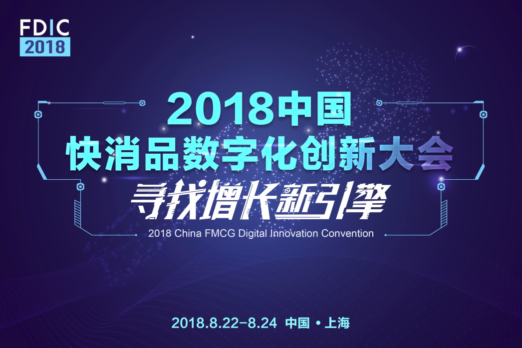 2018数字化时代下的创新营销大会