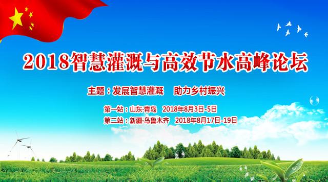 2018智慧灌溉与高效节水高峰论坛