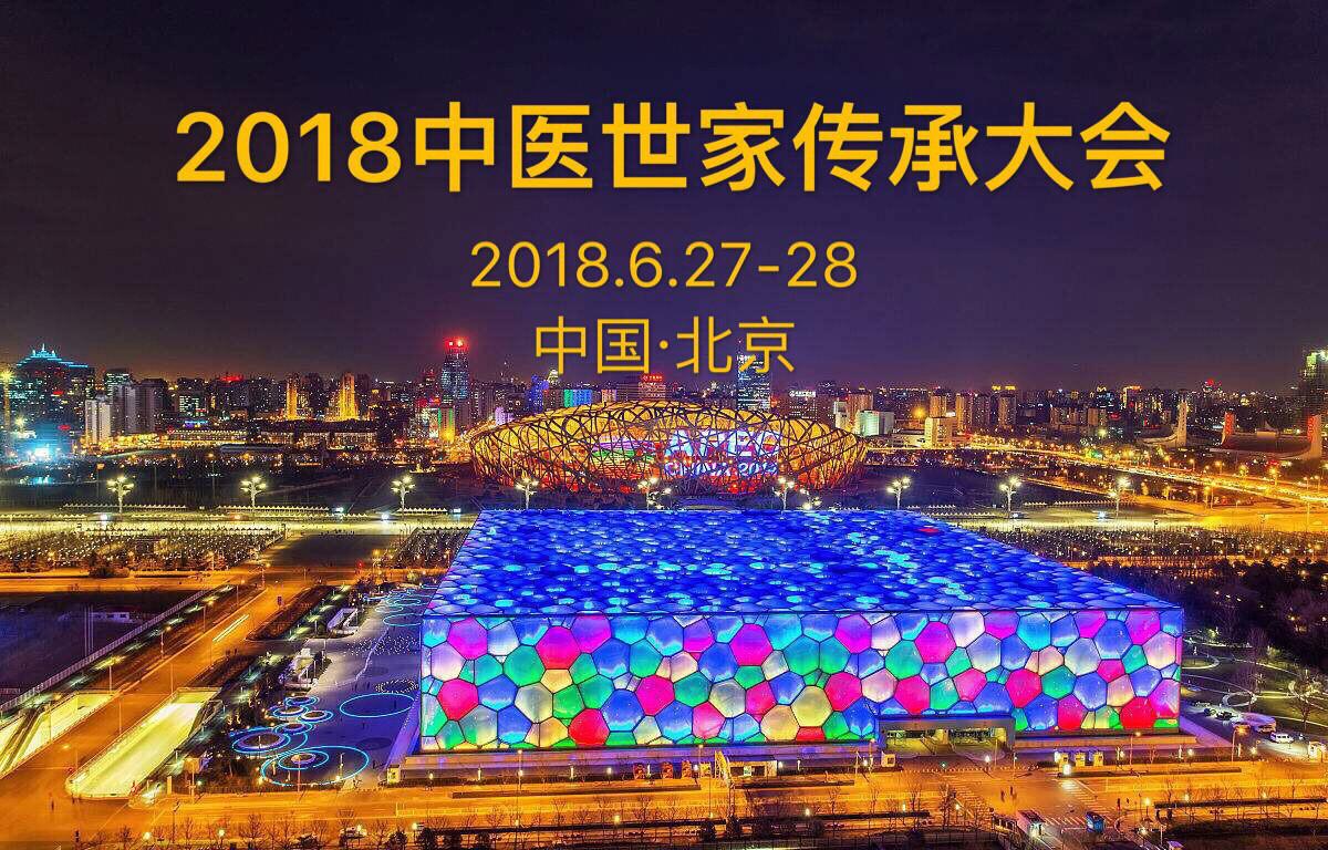 2018中医世家传承大会
