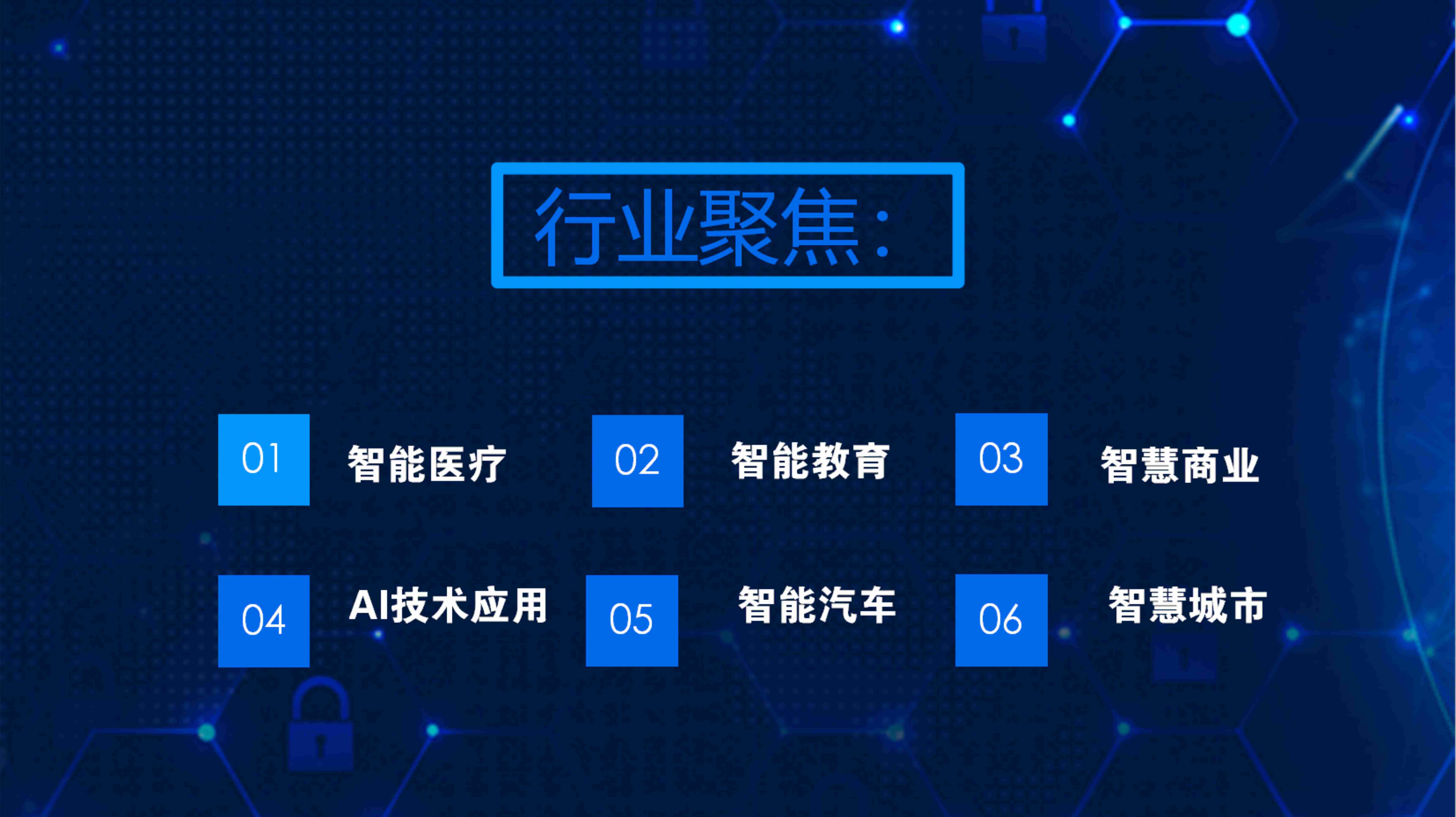 2018第二届中国人工智能国际峰会(CBECAI)