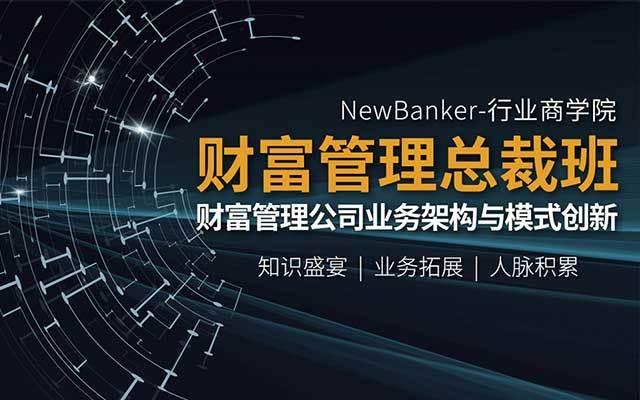 财富管理总裁班2018(7月北京班)