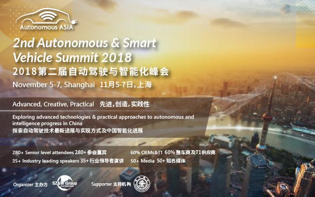 2018第二届自动驾驶与智能化峰会