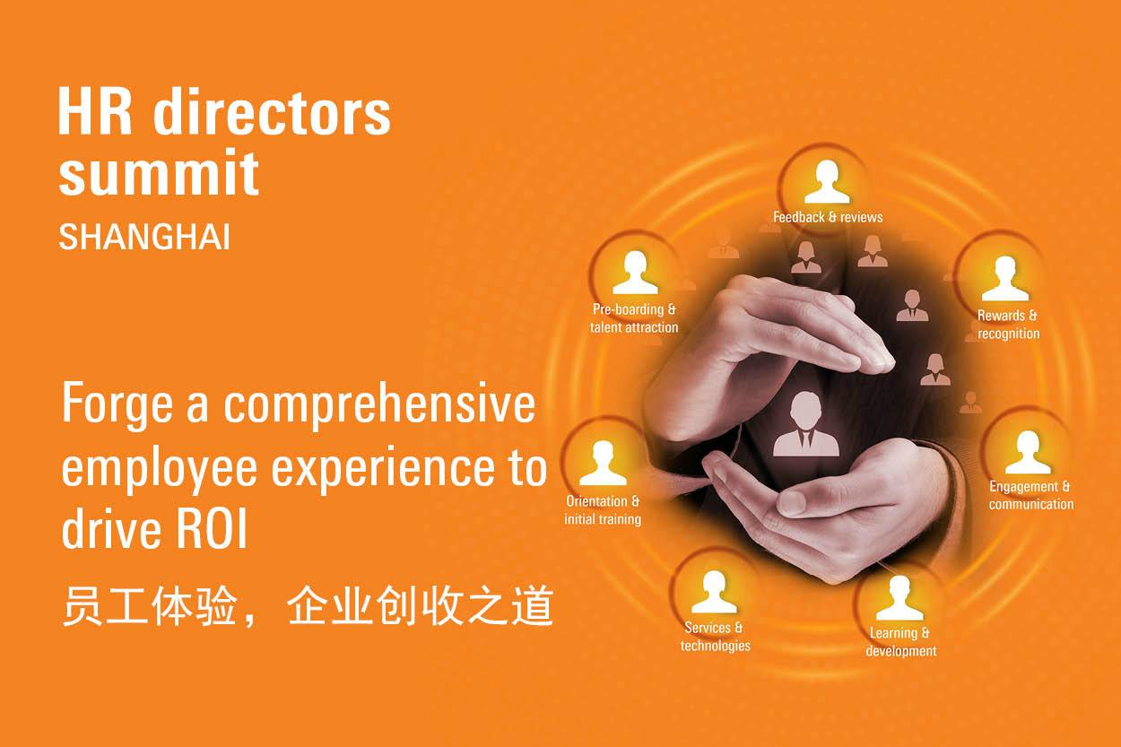 2018第三届HRD上海高峰会议