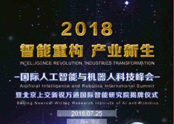 2018国际人工智能与机器人科技峰会暨上海新智惠海机器人智能研究院揭牌仪式