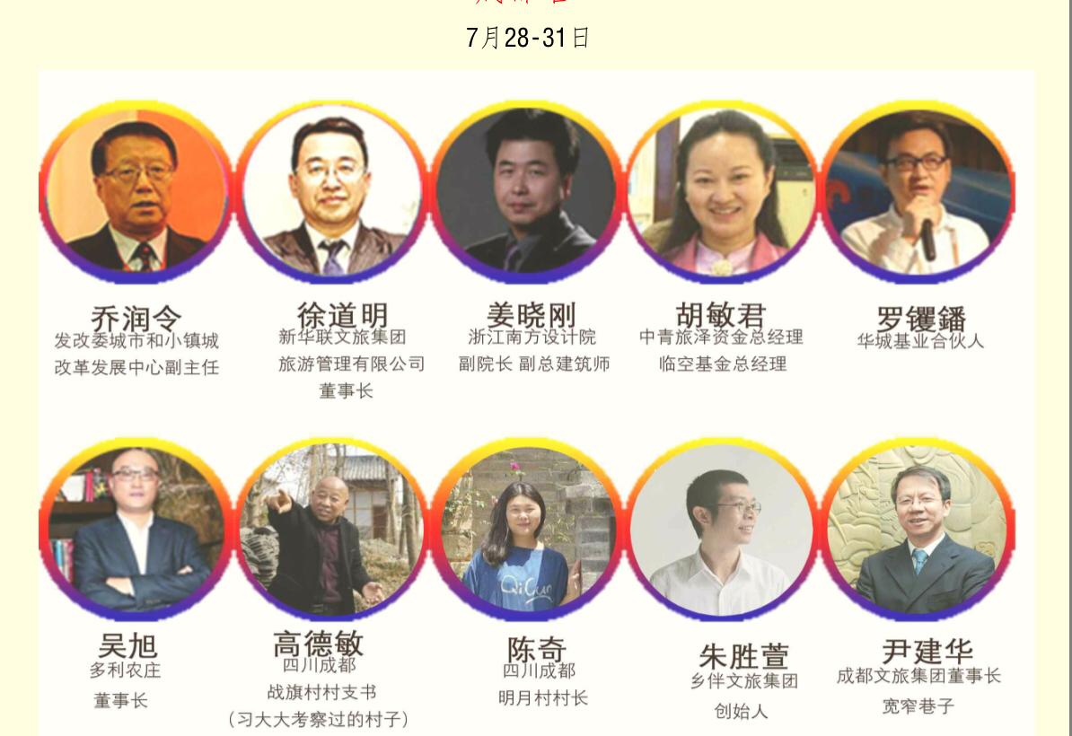 2018成都站—中国乡村振兴特色小镇+田园综合体操盘手高端总裁峰会