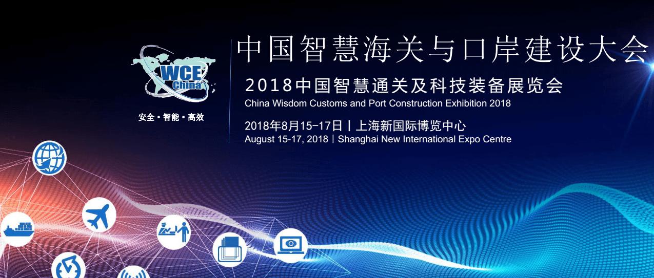 2018中国智慧海关与口岸建设大会