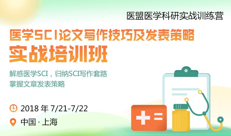 2018医学SCI论文写作技巧及发表策略实战培训班