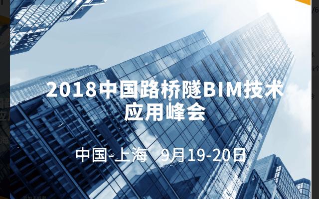 2018路桥隧BIM技术应用峰会