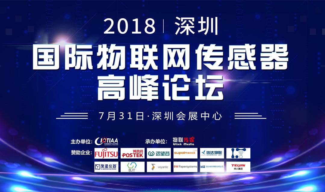 2018深圳国际物联网传感器高峰论坛