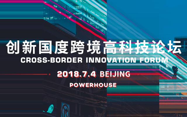 创新国度跨境高科技论坛2018