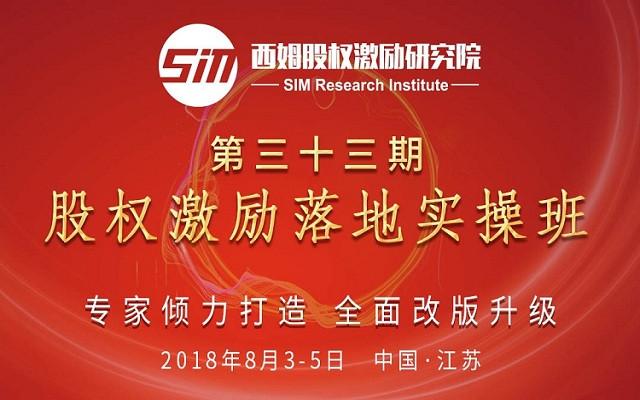 2018西姆股权激励落地实操班(8月苏州班)