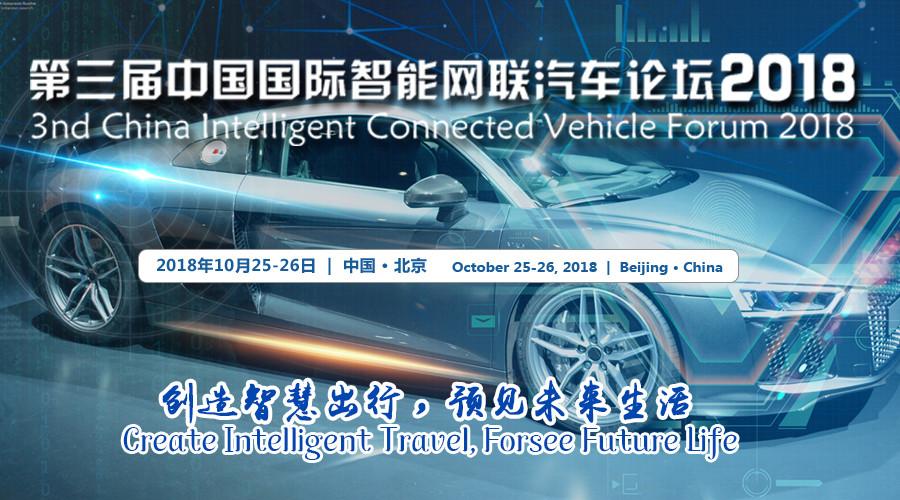 第三届智能网联汽车论坛2018