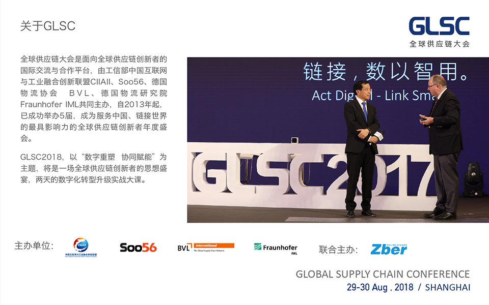 GLSC2018第六届全球供应链大会