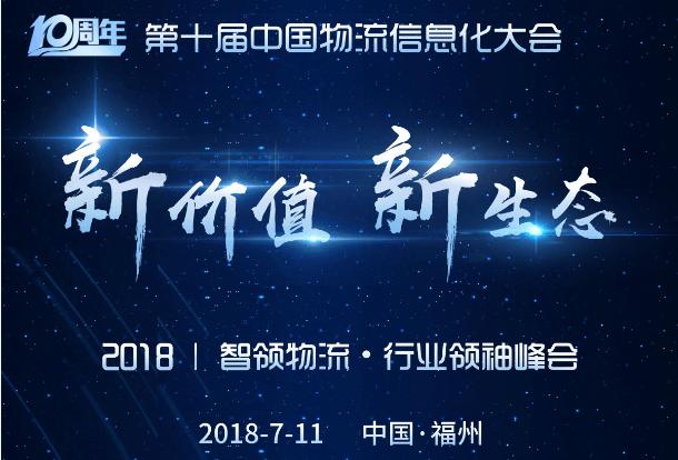 2018智领物流行业领袖峰会