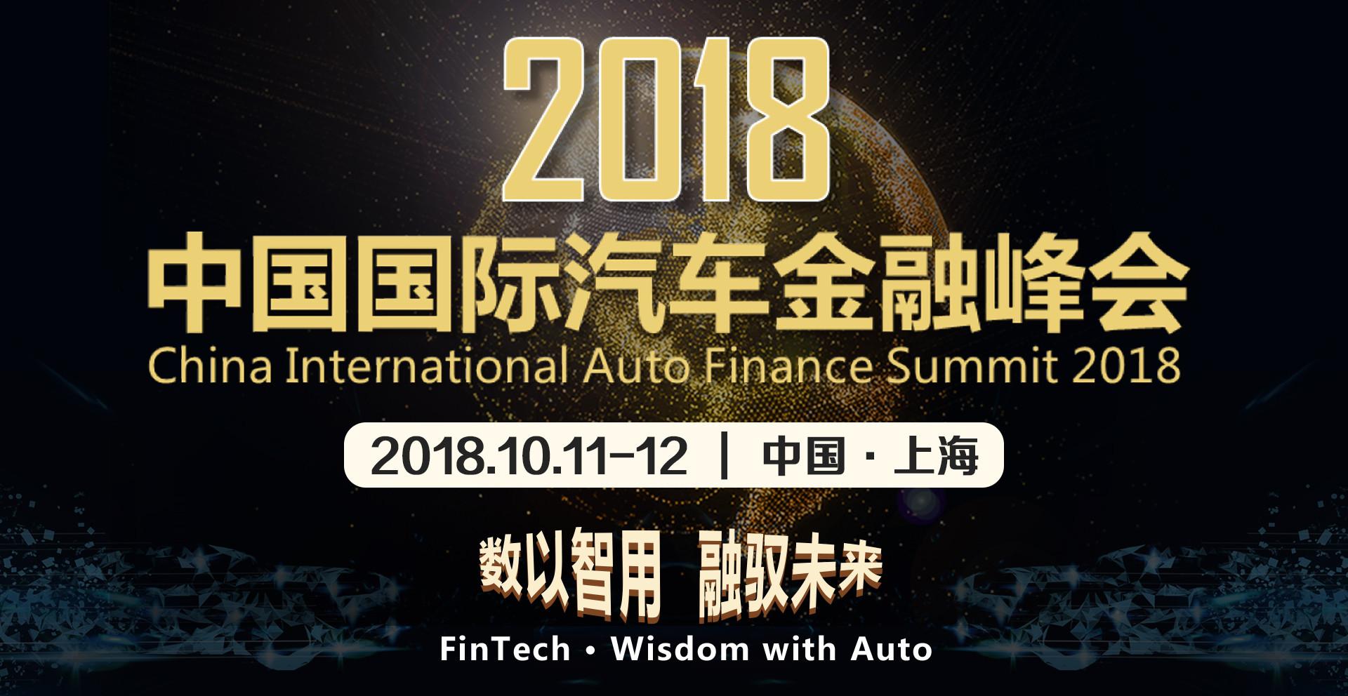 2018汽车金融峰会