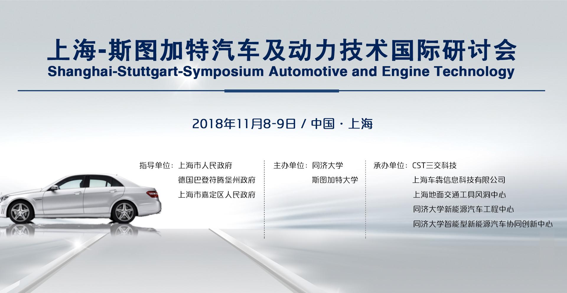 第三届上海-斯图加特汽车及动力技术国际研讨会2018