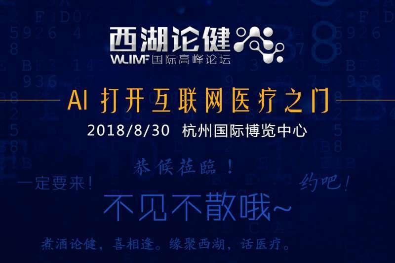 2018西湖论健浙江国际健康产业高峰论坛暨智慧健康大会