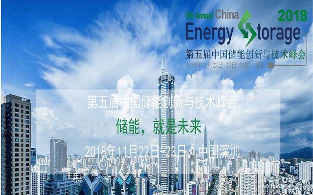 第五届中国储能创新与技术峰会2018