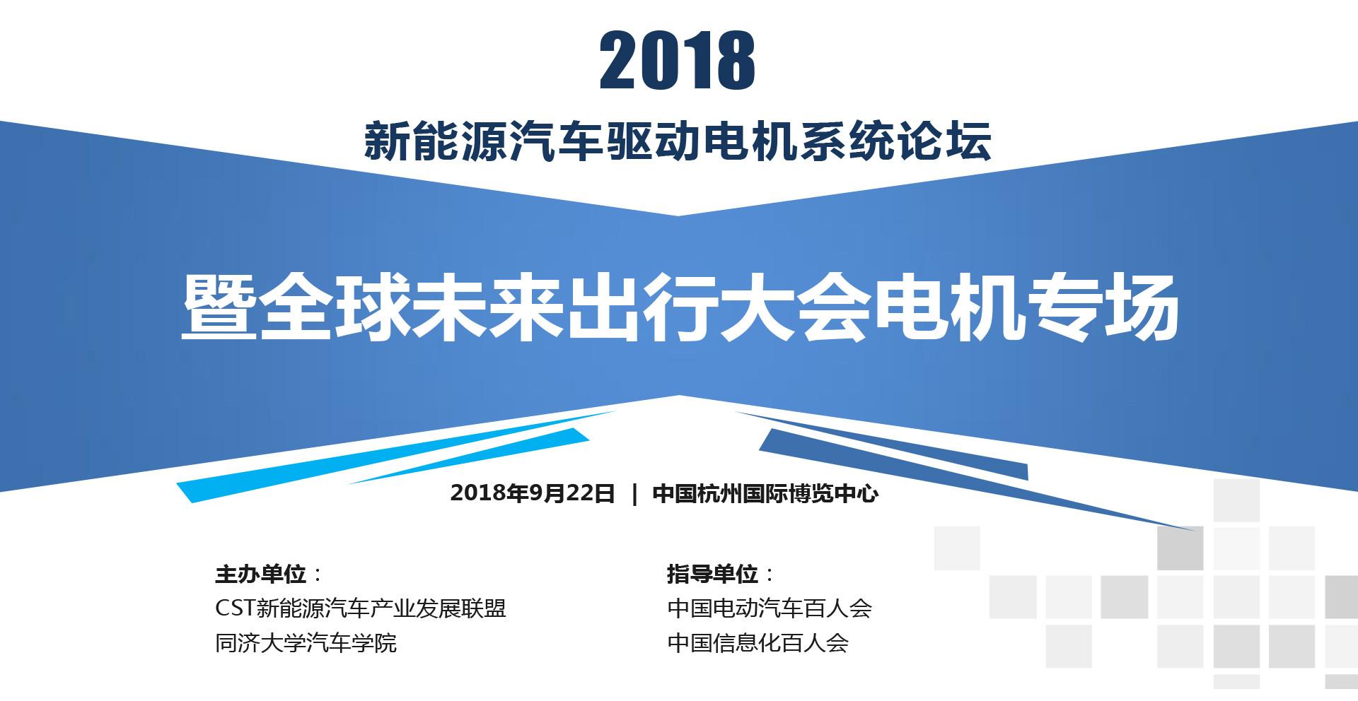2018新能源汽车驱动电机系统论坛