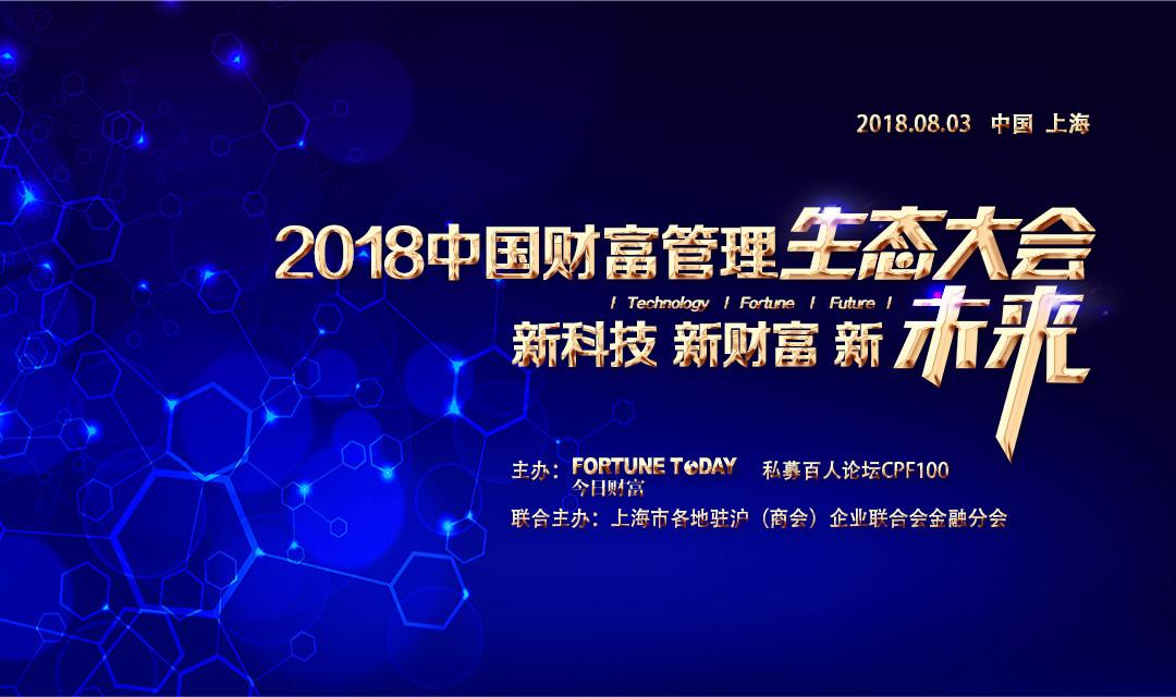 新科技 新财富 新未来--2018中国财富管理生态大会