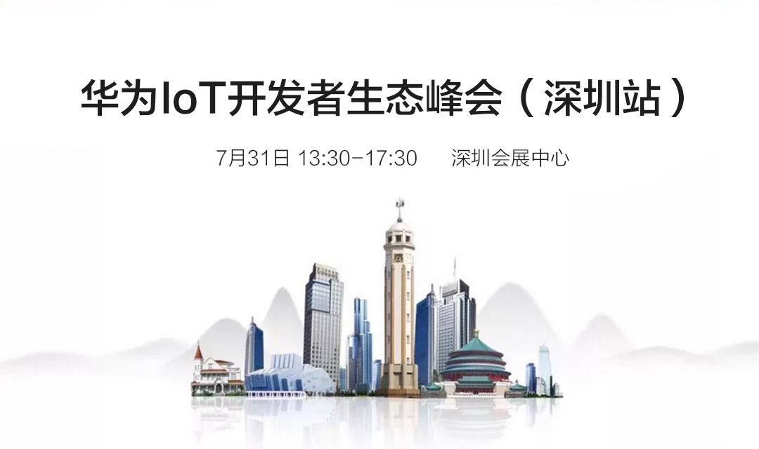 2018华为IoT开发者生态峰会(深圳站)