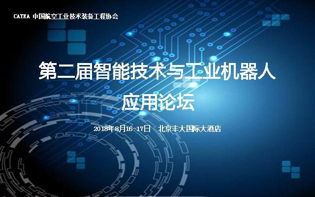 第二届智能技术与工业机器人应用论坛2018