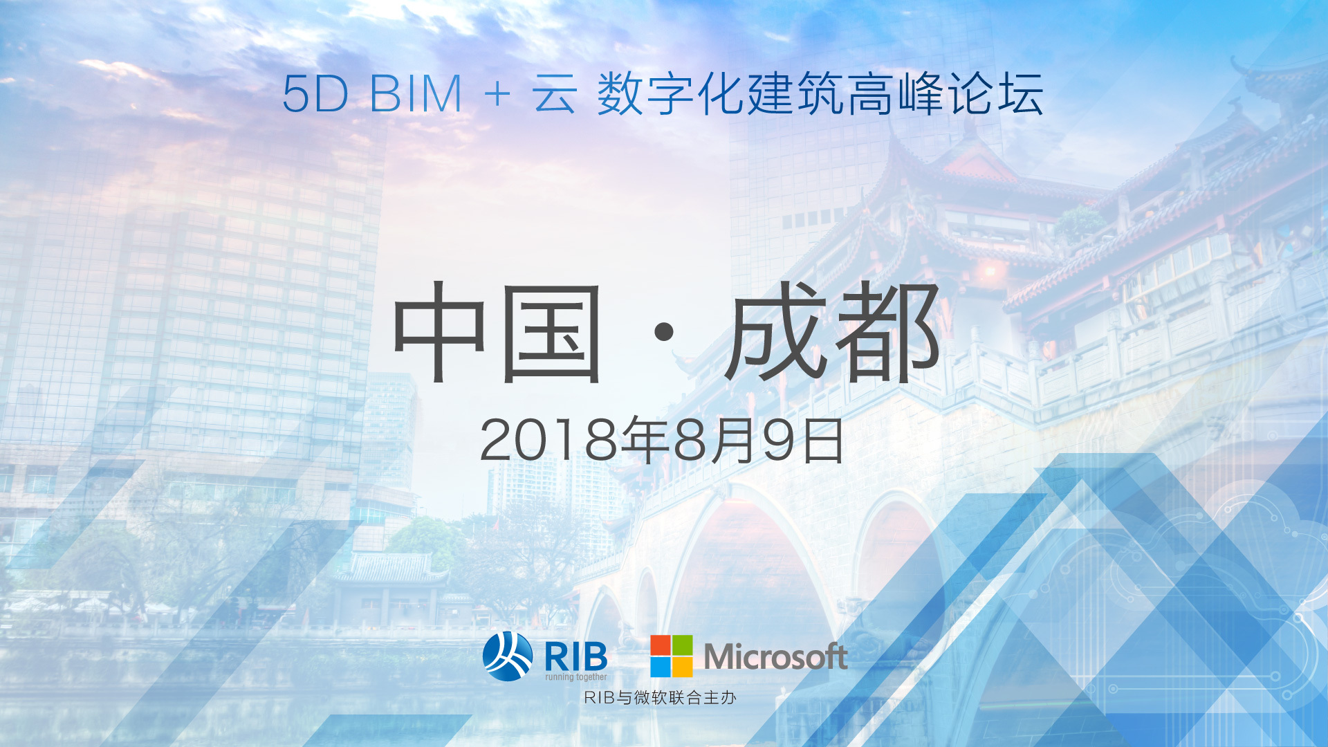 5D BIM+云建筑数字化高峰论坛2018【成都站】