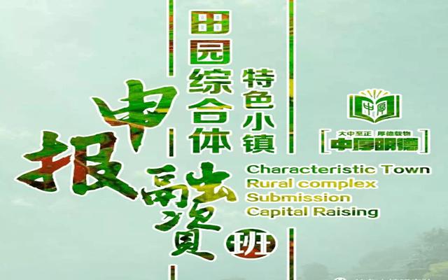 2018田园综合体+特色小镇申报、投融资总裁落地班