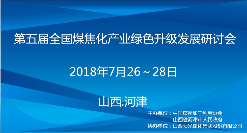 第五届全国煤焦化产业绿色升级发展研讨会2018