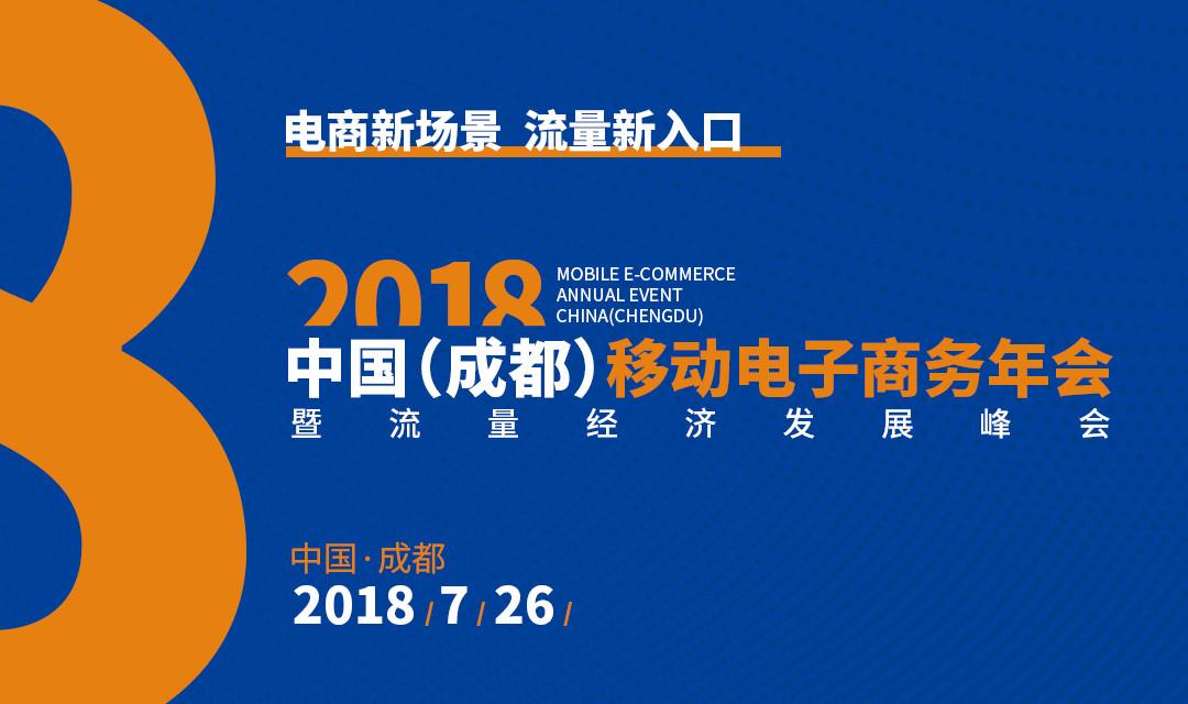 2018中国(成都)移动电子商务年会暨流量经济发展峰会