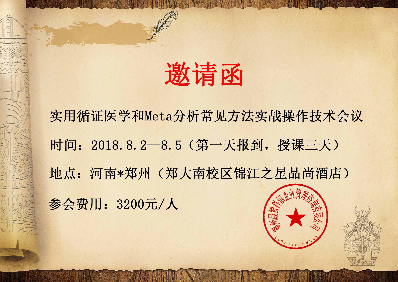 2018实用循证医学和Meta分析常见方法实战操作技术会议(郑州站)