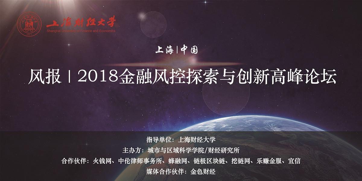 风报|2018上海财经大学金融风控探索与创新高峰论坛