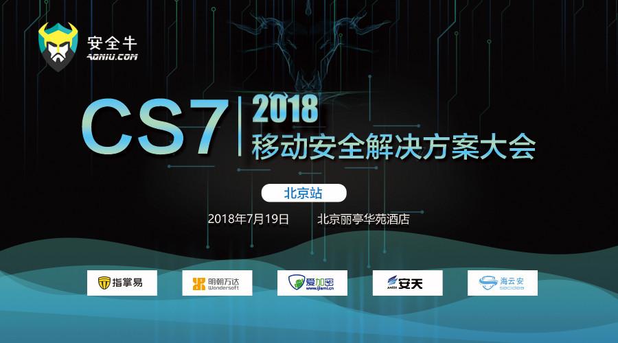 CS7:2018移动安全解决方案大会(北京站)