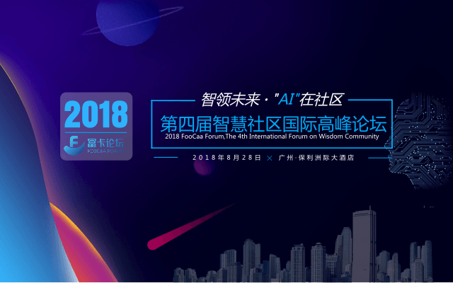 """「智领未来 ·""""AI""""在社区」2018第四届智慧社区国际高峰论坛"""