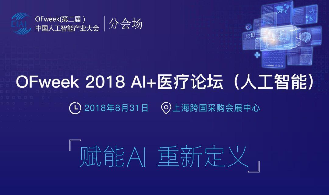 OFweek (第二届)中国人工智能产业大会 AI+医疗论坛2018