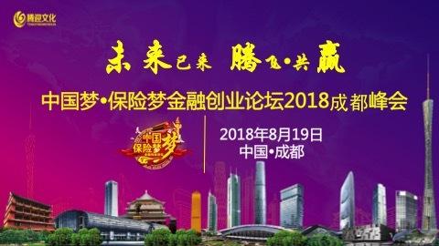 中国梦保险梦金融创业论坛2018西部峰会