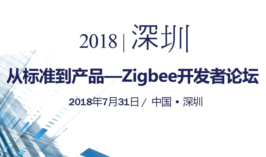 2018从标准到产品——Zigbee开发者论坛