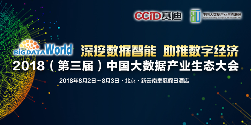 2018(第三届)中国大数据产业生态大会