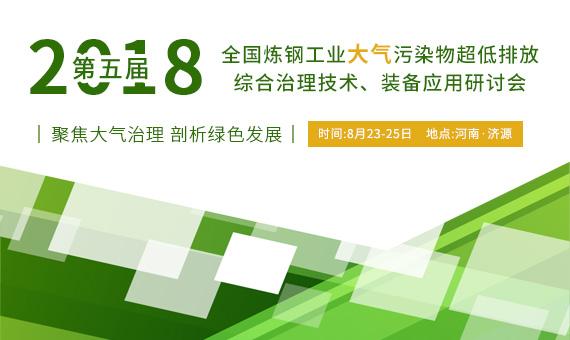 第五届2018年全国炼钢工业大气污染物超低排放综合治理技术、装备应用研讨会