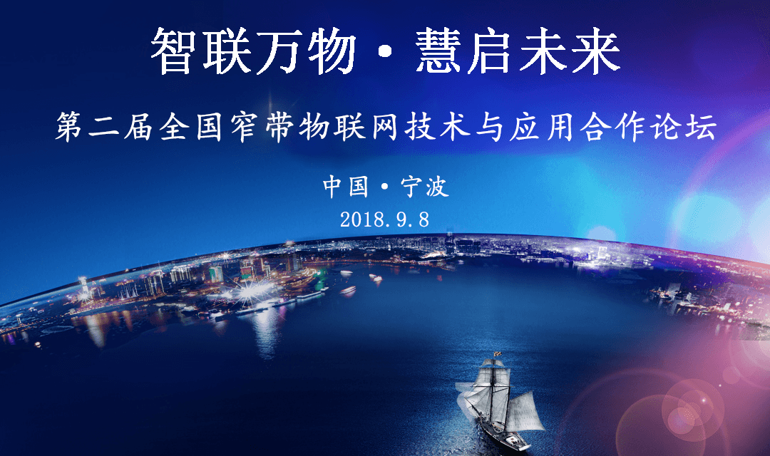 第二届全国窄带物联网技术(NB-IoT)与应用合作论坛2018