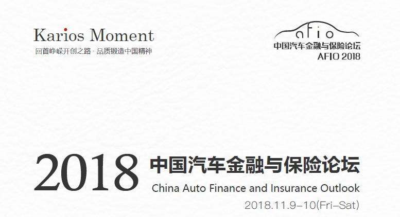 2018汽车金融与保险论坛