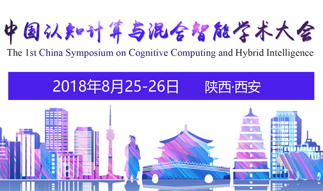 2018中国认知计算与混合智能学术大会