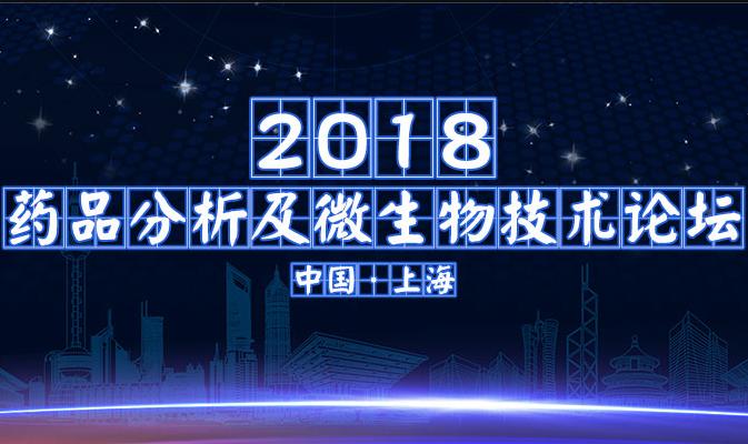 2018上海药品分析及微生物技术论坛(8月)