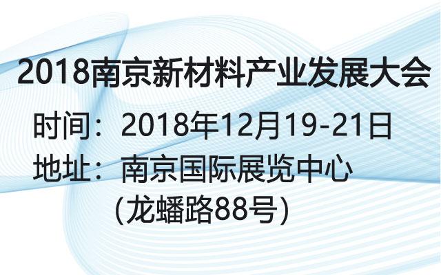2018(南京)新材料产业发展大会