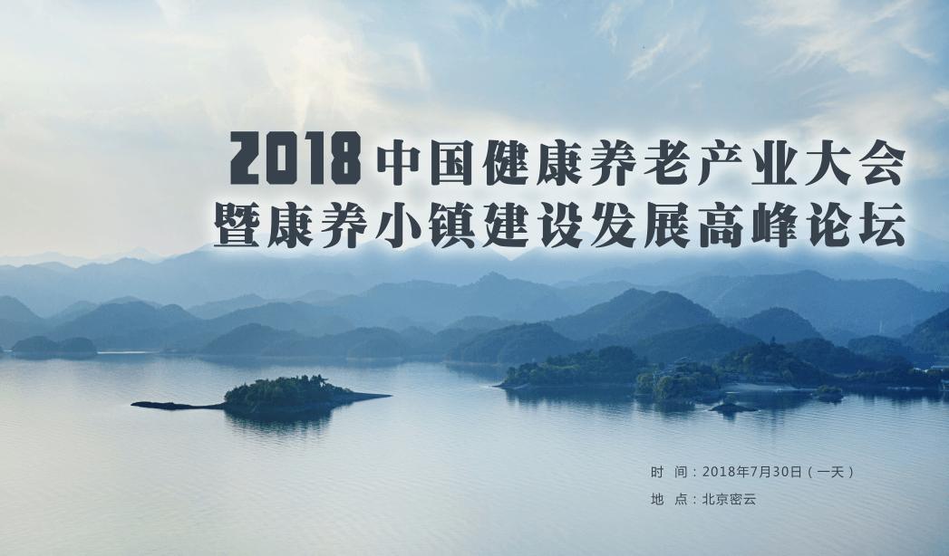 2018中国健康养老产业大会暨康养小镇建设发展高峰论坛