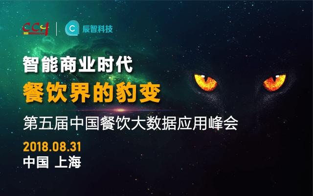 第五届中国餐饮大数据应用峰会2018