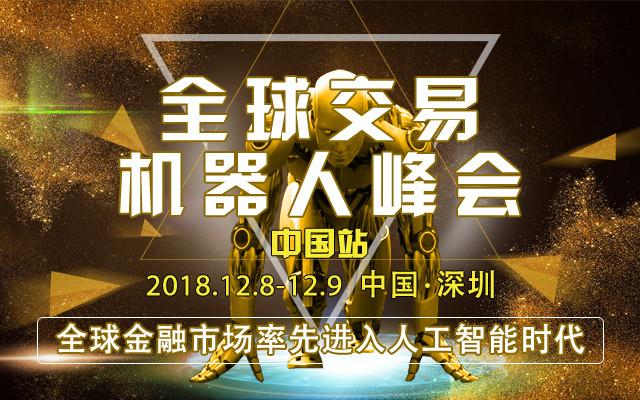 2018全球交易机器人峰会