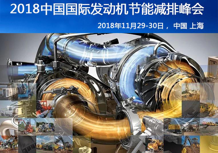 2018中国国际发动机节能减排峰会